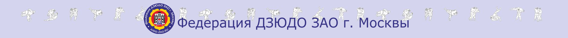 ФД ЗАО г. Москвы