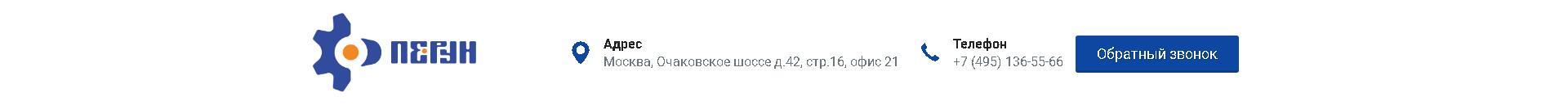 ООО «ПЕРУН»