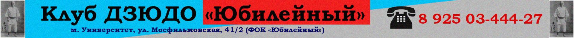 Клуб ДЗЮДО Юбилейный