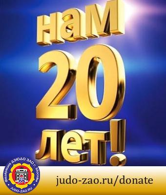 ФД ЗАО г. Москвы — Нам 20 лет