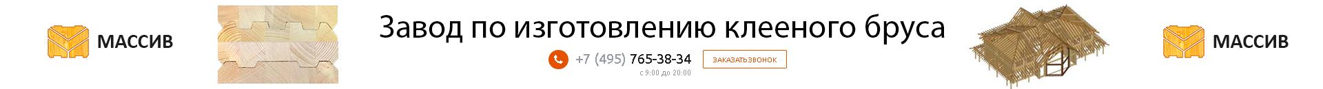 """Завода """"Массив"""""""